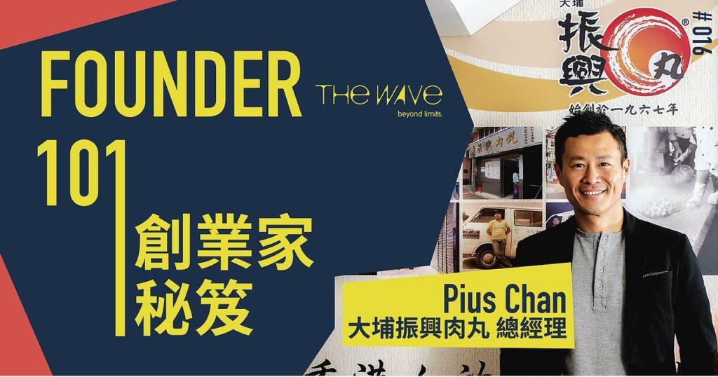 Founder 101 Pius Chan