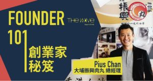 Founder 101 Pius Chan