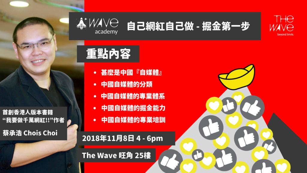 Wave Academy : 自己網紅自己做,掘金第一步! (首場11月8 日)