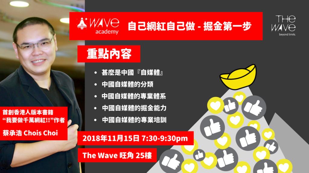 Wave Academy: 自己網紅自己做,掘金第一步! (次場 11月15日)