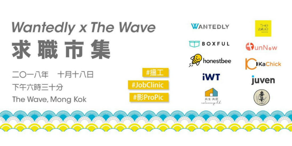 Wantedly X The Wave Recruitment Day